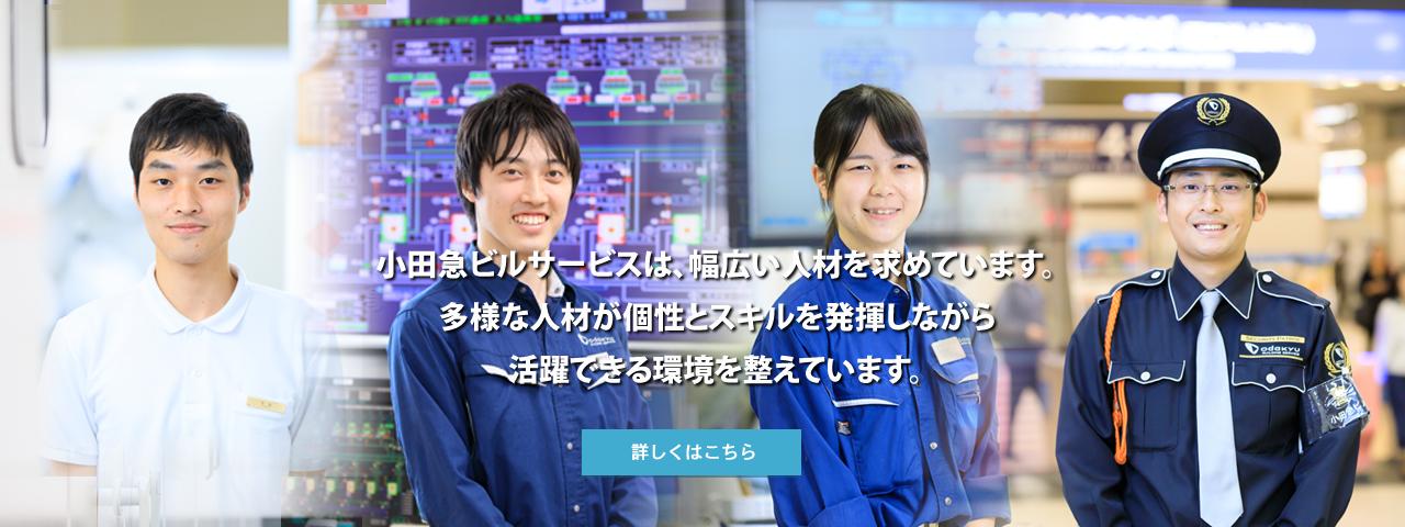 株式会社小田急ビルサービス